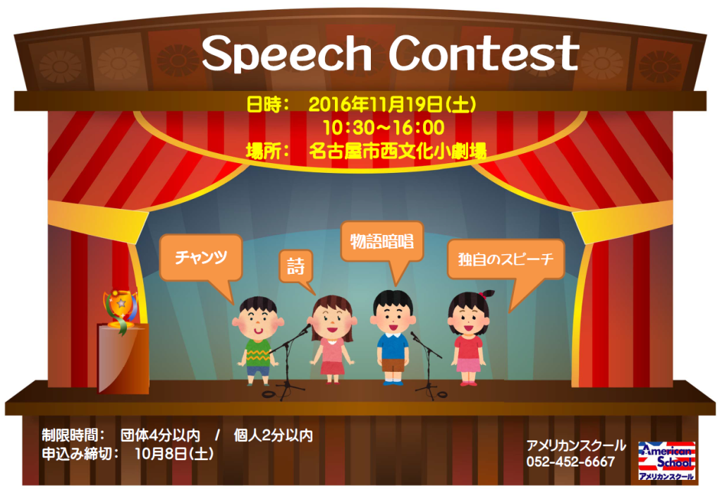 Speech Contest2016