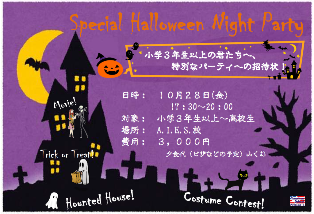 halloween-party-%e9%87%91%e6%9b%9c%e6%97%a5