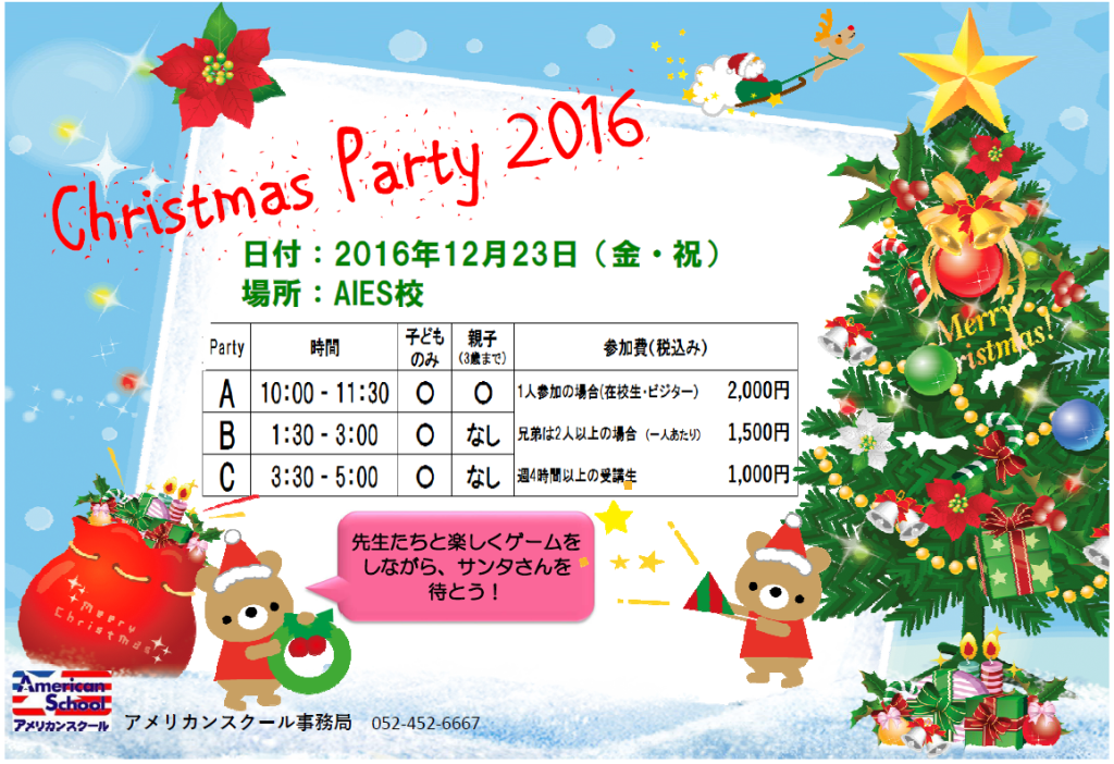 christmas-party-poster