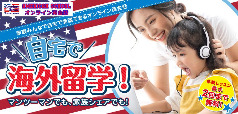 アメリカンスクール オンライン英会話--マンツーマンでも、家族シェアでも!